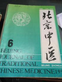 北京中医(1993年第6期)......12-15本收快递费6元