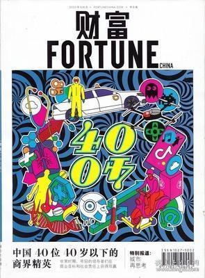 财富杂志2020年5-6月合刊  中国40位40岁以下的商界精英  中文版