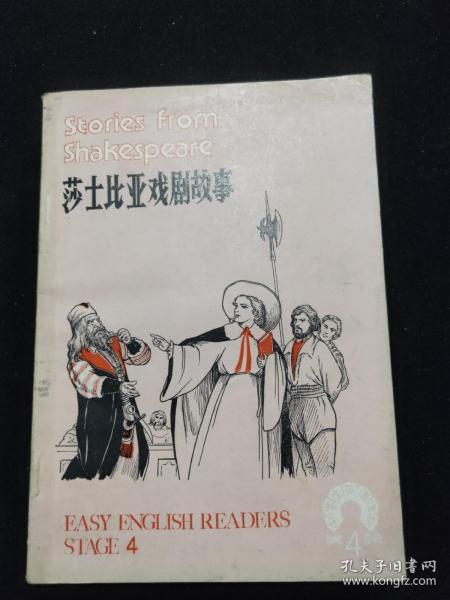 中学生英语读物第四辑 莎士比亚戏剧故事