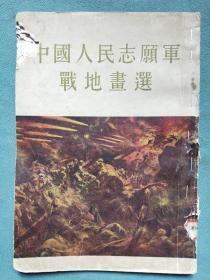 中国人民志愿军战地画选 (内有字迹)
