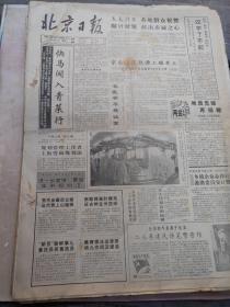 北京日报1991年4月1日一30日【原版合订本】