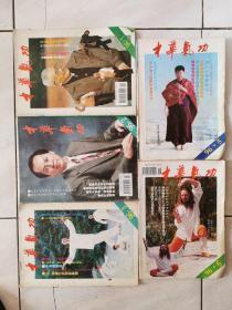 中华气功1996年1、2、3、5、6期(共5本)