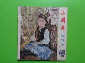 小朋友(1984.3)【封底:杨之光绘:亲亲】