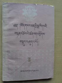 藏文文法详解(藏文)