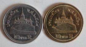 泰国 2泰铢硬币2枚一起出