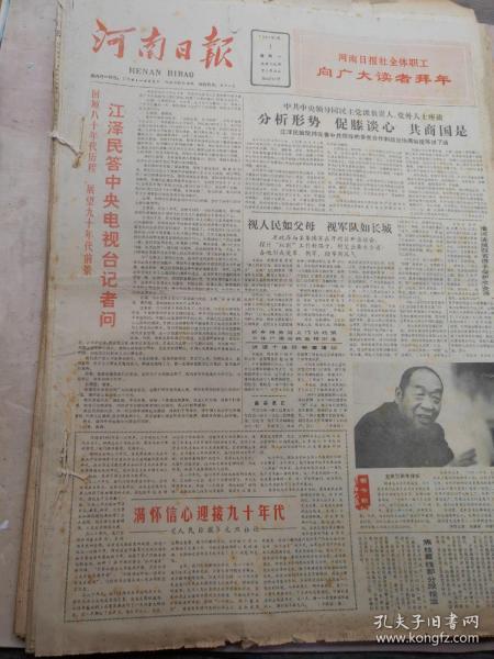 河南日报1990年1月1日31日【原版合订本】