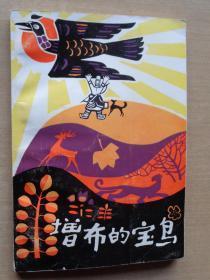 增布的宝鸟 藏族民间童话故事集