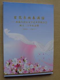 百花齐放春满园——西藏自治区文学艺术界联合会成立三十年纪念册