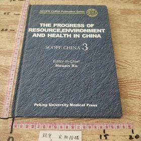 中国资源环境与健康研究进展(英文版)精装