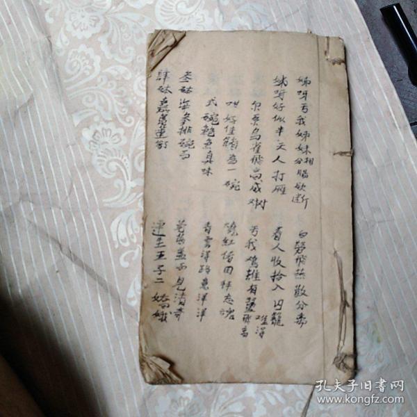 民国手抄唱本:写有34筒子页