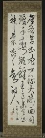 日本著名汉学家、书道家 大野百炼 书法作品《临座右帖》一幅(纸本立轴,画心约7.5平尺,款识:百炼,钤印:大野铁印、百炼道人、清风明月)HXTX315959