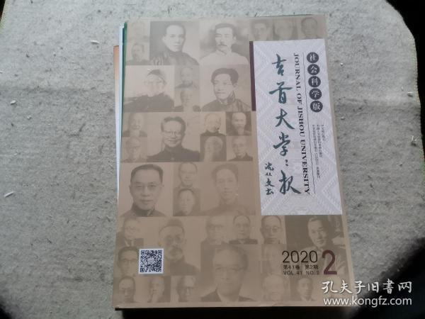 吉首大学学报 2020.2(5月27号传)