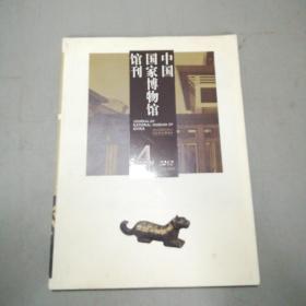 中国国家博物馆馆刊2012年4月(总第105期)