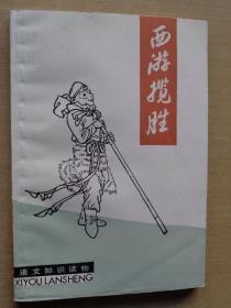 西游揽胜 插图本