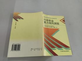 行政职业能力倾向测验——国家公务员录用考试全国指定用书