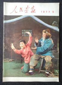 著名大期刊《人民画报》1977年第5期。国家重器,内容丰富。原山东大学校长,中外著名的教育家、学者、杰出的政治活动家吴富恒先生旧藏。品佳,完整无缺。