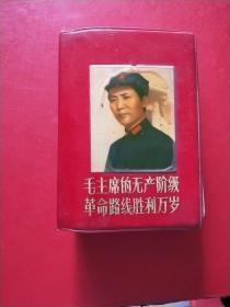 【 毛主席的无产阶级革命路线胜利万岁 】林彪和毛主席合影像2幅 +毛像+题词 共40幅图像!扉页有使用者签名