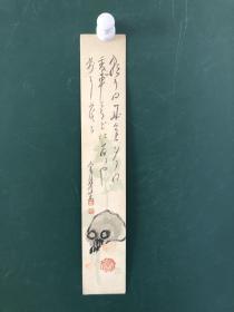 日本回流字画1192色纸 卡纸小画片