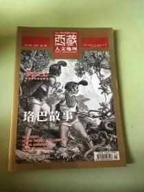 西藏人文地理2014年1月号第一期