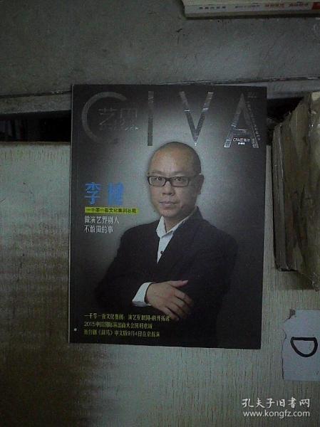 CIVA艺界 2015 9 中国国际演出剧院联盟三周年   。