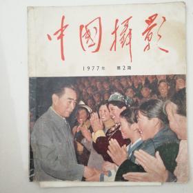 中国摄影1977年第二期