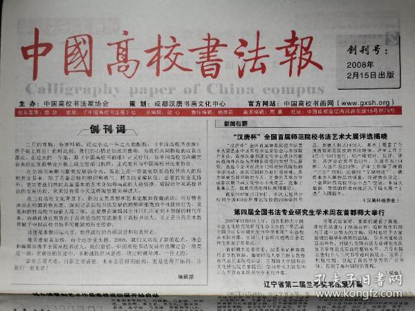 中国高校书法报 创刊号(共8版)