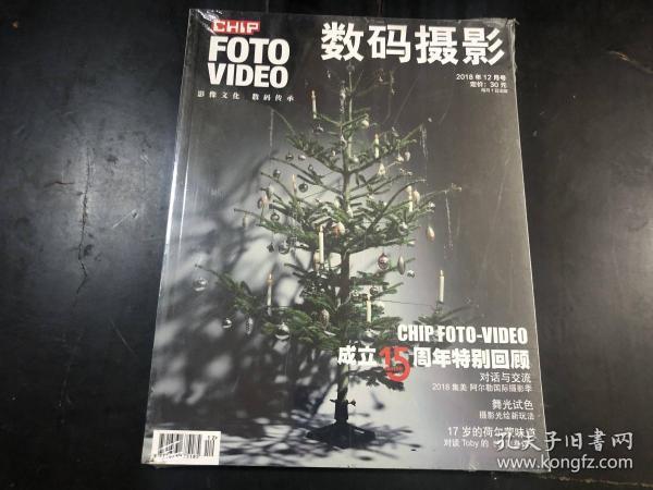 数码摄影 2018.12