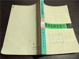 外国哲学史研究集刊1 中国社会科学院哲学研究所 西方哲学史研究室编 上海人民出版社 1978年1版1印 32开平装