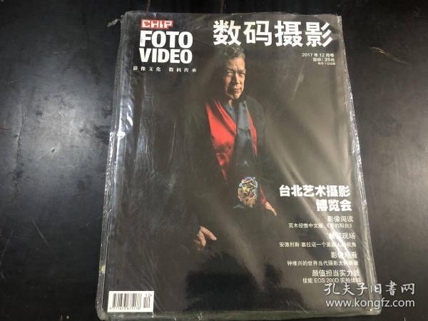 数码摄影 2017.12