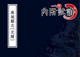麻城县志[光绪](复印本)(五十六卷首一卷末一卷(清)郑庆华修;(清)潘颐福纂 刻本清光绪二年[1876])