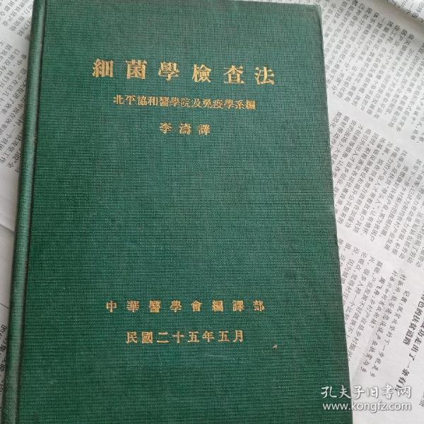 民国25年出版的《细菌学检查法》