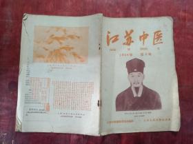 江苏中医1958年第3期