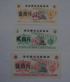 1986年滑县粮食局粗粮券三全