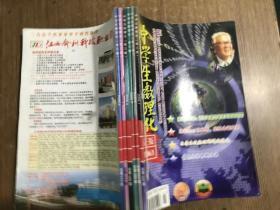 中学生数理化 高三版 2006年第1——6期(共6本)