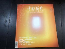 中国摄影 2014.10