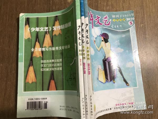少年文艺2010年第5、6、增刊(共三本)