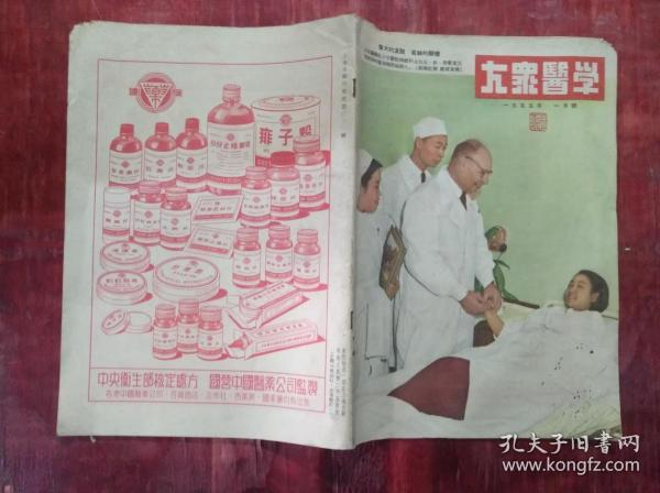 大众医学1955年一月号