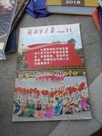 解放军画报(1975年11期)