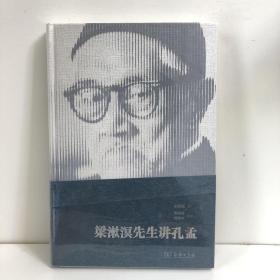 梁漱溟先生讲孔孟(精装)