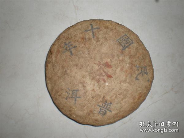 古董古玩文玩茶叶系列:1921年陈年老普洱茶叶茶饼熟茶茶饼