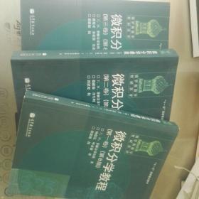 微积分学教程 第八版 三卷合售