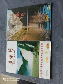《多依河》 (2004年第1、2期总第26、27期)