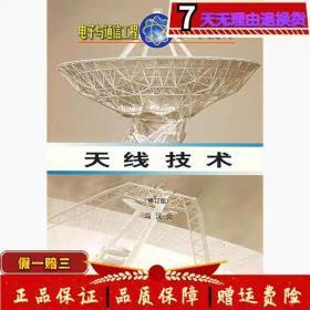 天线技术修订版马汉炎哈尔滨工业大学出版社9787560312187