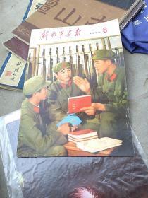 解放军画报(1974第8期)