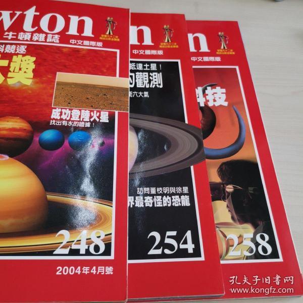 牛顿杂志 中文国际版(189、194、194、248、254、258)保存好,繁体字 单本售