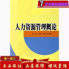 人力资源管理概论魏新刘苑辉黄爱华华南理工大学出版社9787562325