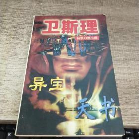 卫斯理科学幻想小说:异宝 天书