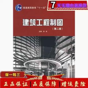 建筑工程制图第二2版张岩中国建筑工业出版社9787112093533