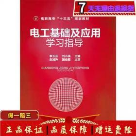 电工基础及应用学习指导李玉芬李玉芬刘小英化学工业出版社978712
