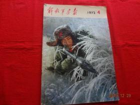 解放军画报 1972.4(残本)【缺页[缺第21至24页计4页](共缺2张),封面封底破损】